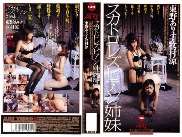 [1951] Scat Lesbian Sisters Arisa Higashino Ryo Makimura