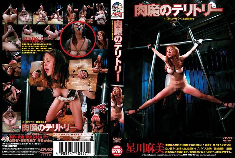 [ADV-R0457] 肉魔のテリトリー 2009/08/11 森田晋 Scat 監禁・拘束