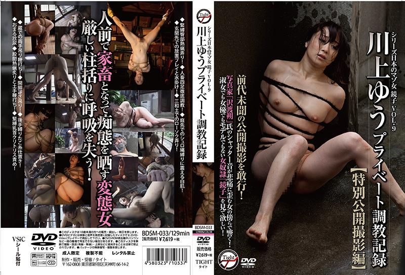 [BDSM-033] シリーズ日本のマゾ女 鏡子 0 川上ゆうプライベート調教記録 特別公開撮影編 スパンキング・鞭打ち 日本女優
