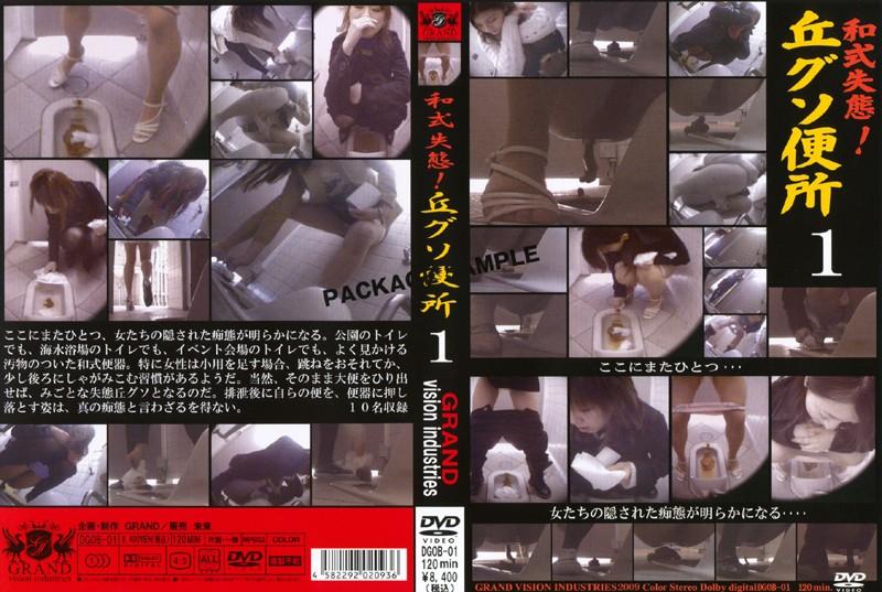 [DGOB-01] 和式失態! 丘グソ便所 1 2009/03/25 GRAND