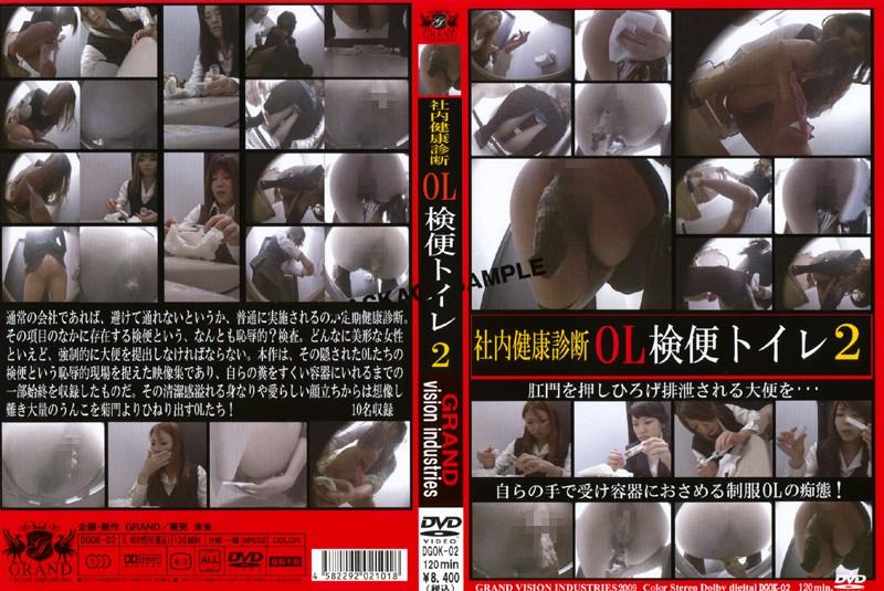 [DGOK-02] 社内健康診断 OL検便トイレ 2 盗撮 2009/06/05 Voyeur Kinky