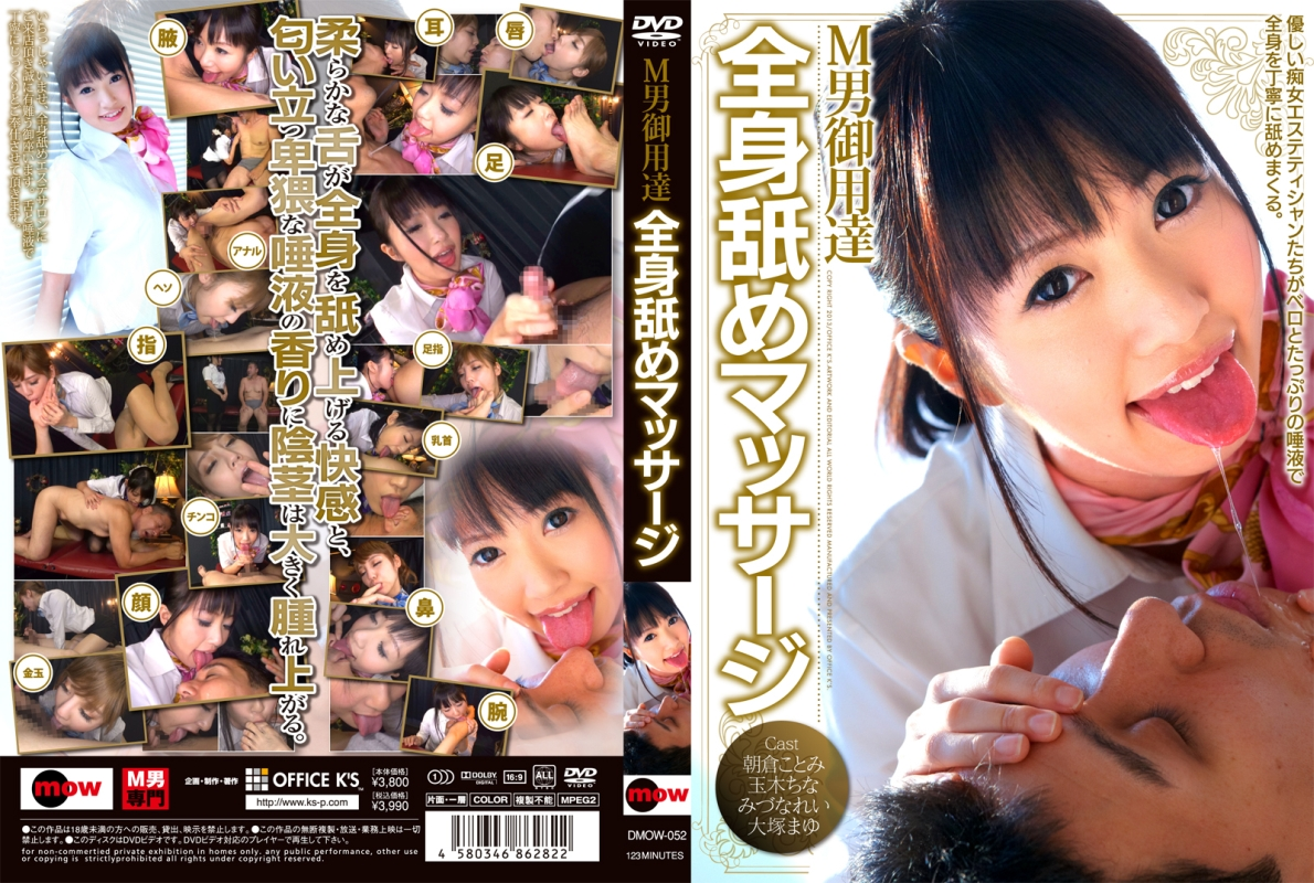 [DMOW-052] M男御用達 全身舐めマッサージ メンズエステ 亀頭責め 2013/12/20