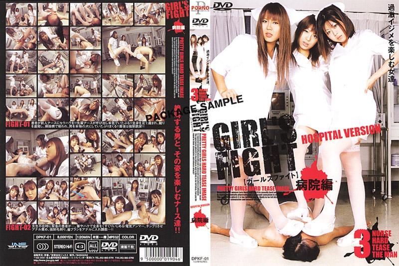 [DPKF-001] GIRL'S FIGHT病院編 ナース・女医 PORNO