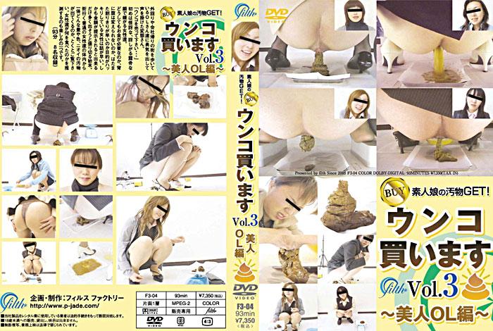 [F3-04] 素人娘の汚物111! ウンコ買います 1 美人11編 2006/01/14 アマチュア 放尿 フィルス JADE GROUP