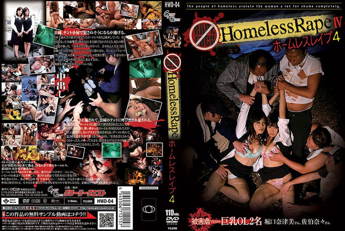 [HWD-04] HOMELESSRAPE 4 その他凌辱 Other 屈辱 凌辱