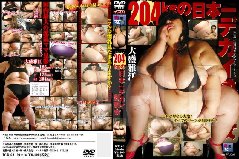 [ICD-62] 204kgの日本一デカイ熟痴女 フェチ