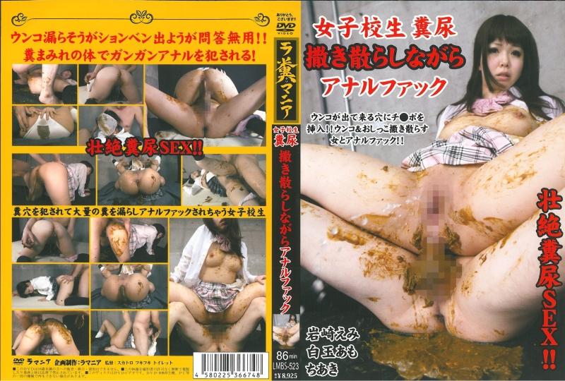 [LMBS-523] 女子校生 糞尿撒き散らしながらアナルファック Scat 2013/06/25 肛門の 86分 JADE GROUP