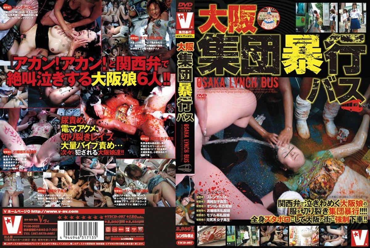 [VICD-097] 大阪集団暴行バス 痴女 5VIC 痴女