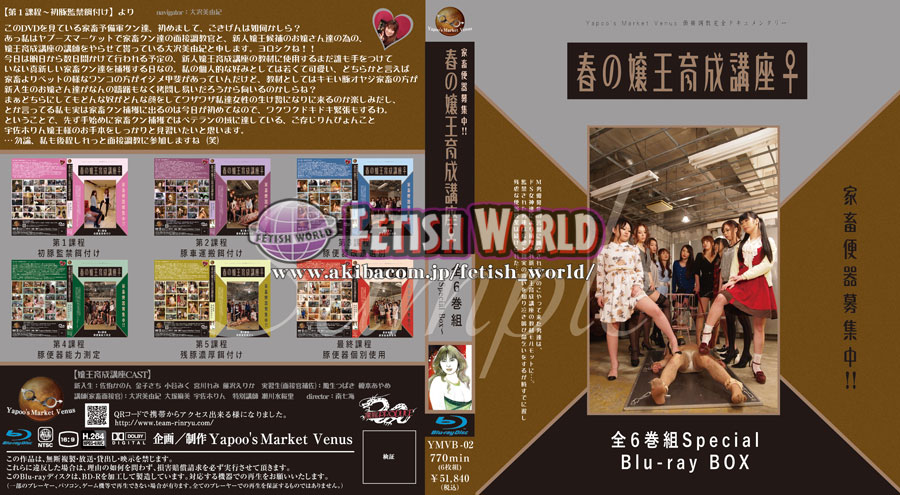 [YMVB-02] BD盤 春の嬢王育成講座♀~全6巻組スペシャルブルーレイ Yapoo's Market Venus – 1080p – Bl…