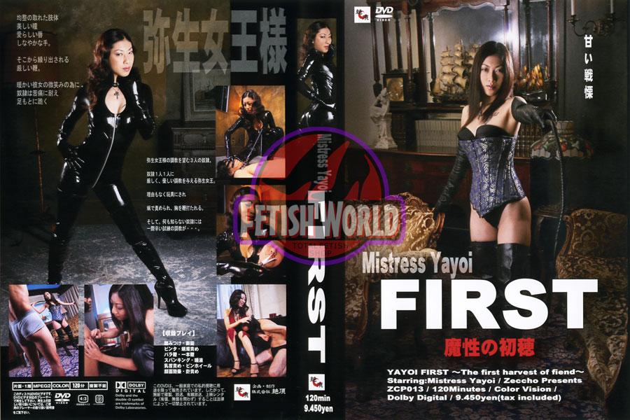[ZCP-013] FIRST 魔性の初穂 2013/01/15 SM Mistress Yayoi