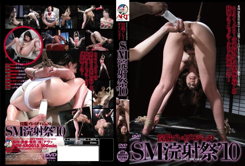 [ADV-SR0015] 浣腸プレイダイジェスト SM浣射祭 '10 2010/09/09 アート(アヴァ) スカトロ その他SM