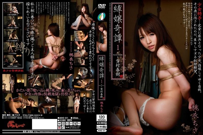 [AKHO-011] 縛嬢奇譚 1 桃衣ちさ その他SM 2011/07/13 凌辱