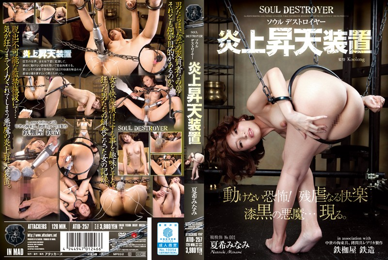 [ATID-257] SOUL DESTROYER 炎上昇天装置 夏希みなみ Kinky Captivity Insult Minami Nat…