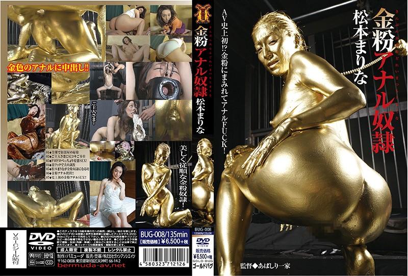 [BUG-008] 金粉アナル奴隷 松本まりな フェチ 精子 熟女 サディズム