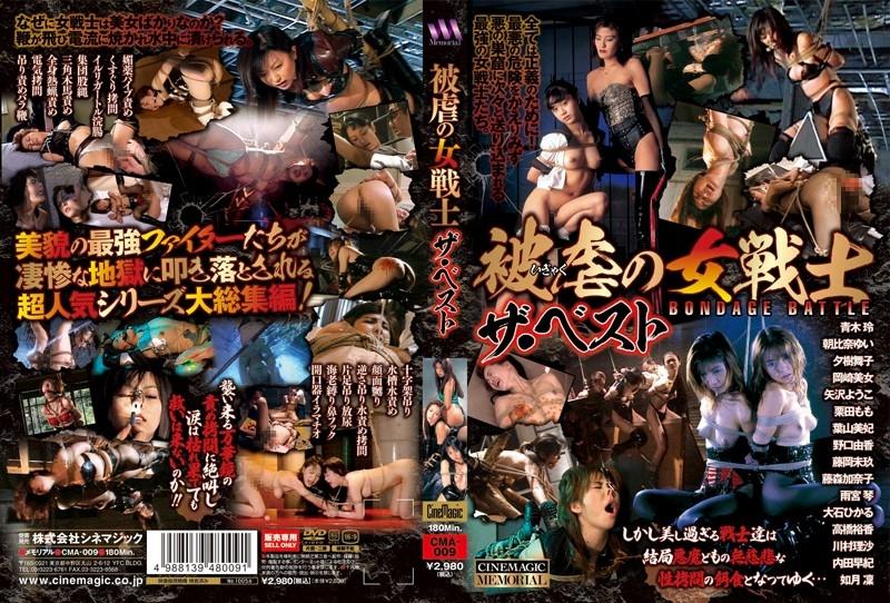 [CMA-009] 被虐の女戦士 ザ・ベスト 180分 スパンキング・鞭打ち シネマジック 2013/06/01