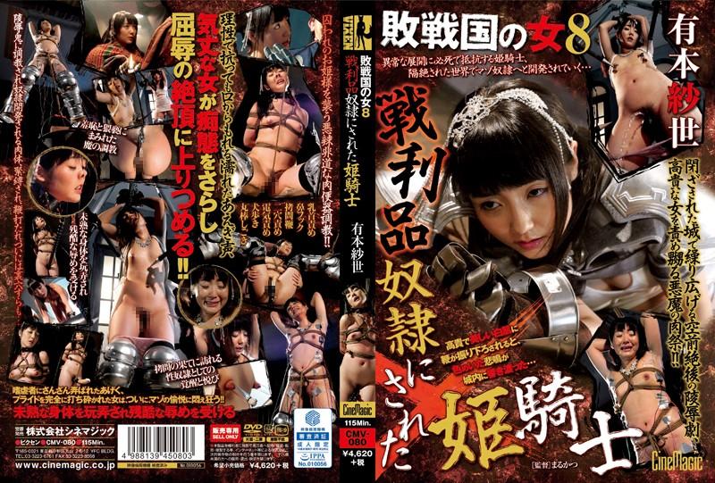 [CMV-080] 敗戦国の女8 戦利品奴隷にされた姫騎士 有本紗世 Current SM サディズム 電流 アナル 陵辱 肛門の