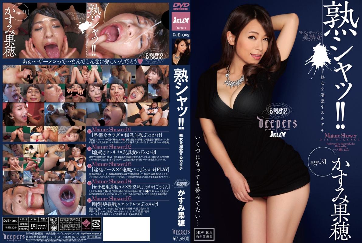 [DJE-062] 熟シャッ 熟女を溺愛するカタチ かすみ果穂 制服 ザーメン Blow Kaho Kasumi Clothes 着衣 3P N…