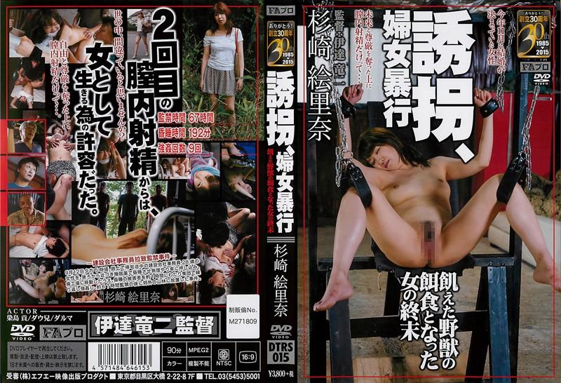 [DTRS-015] 誘拐、婦女暴行 杉崎絵里奈 拘束 巨乳 90分 FA映像出版プロダクト 凌辱 近親相姦