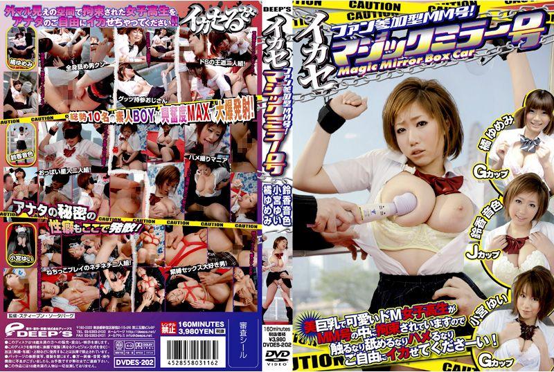 [DVDES-202] ファン参加型11号!イカセマジックミラー号美巨乳で可愛いド1女子高生が11号の中に拘束されていますので触るなり舐めるなり…