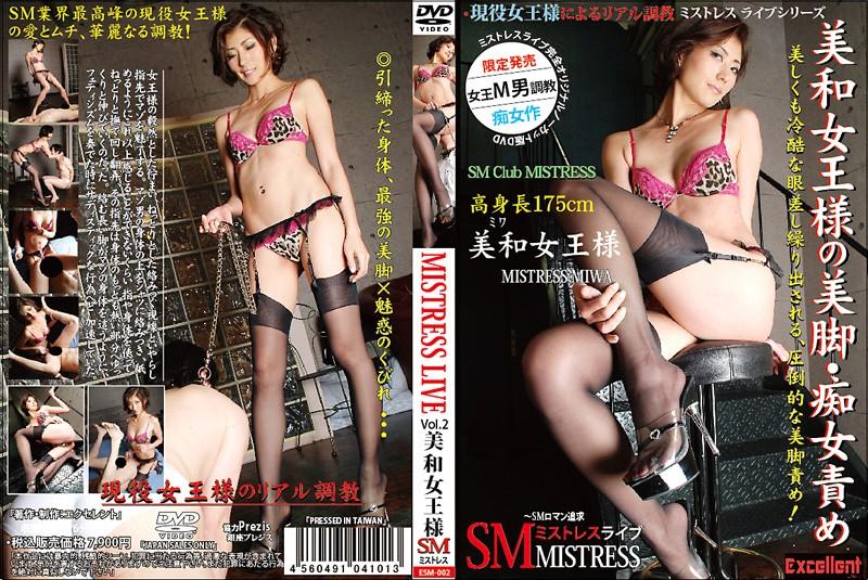 [ESM-002] MISTRESS LIVE Vol.2 美和女王様 エクセレント MISTRESSLIVE 痴女