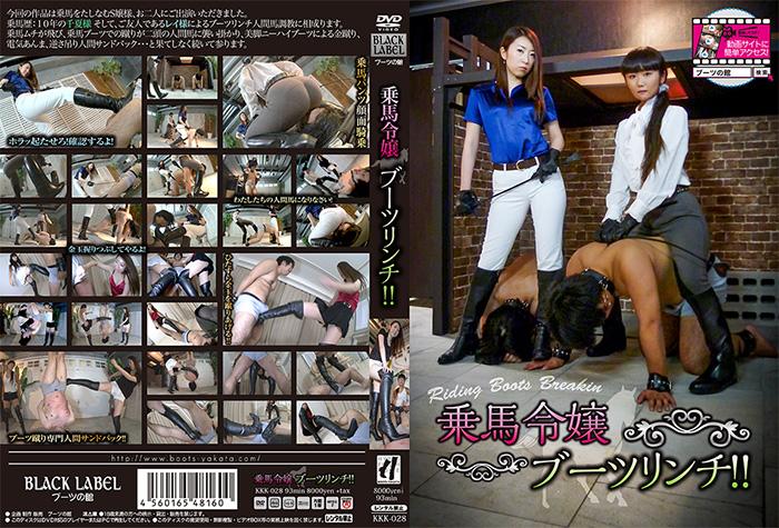 [KKK-028] 乗馬令嬢 ブーツリンチ!! 93分 フェチ