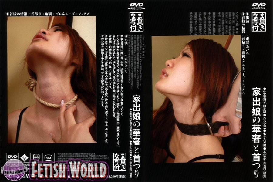 [KUBD-011] ■買取不可商品■家出娘の華奢と首つり SM Choking