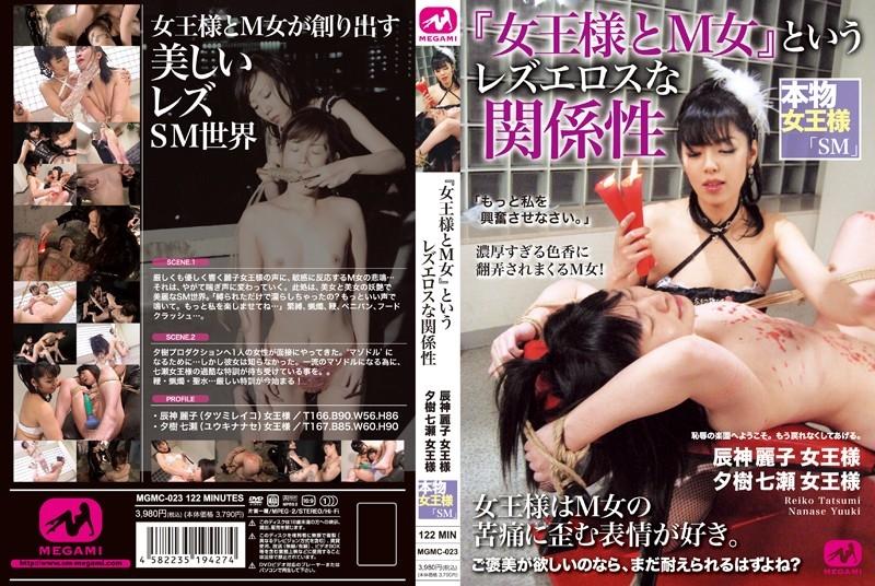 [MGMC-023] 『女王様とM女』というレズエロスな関係性 レズSM Queen 夕樹七瀬 SM Lesbian