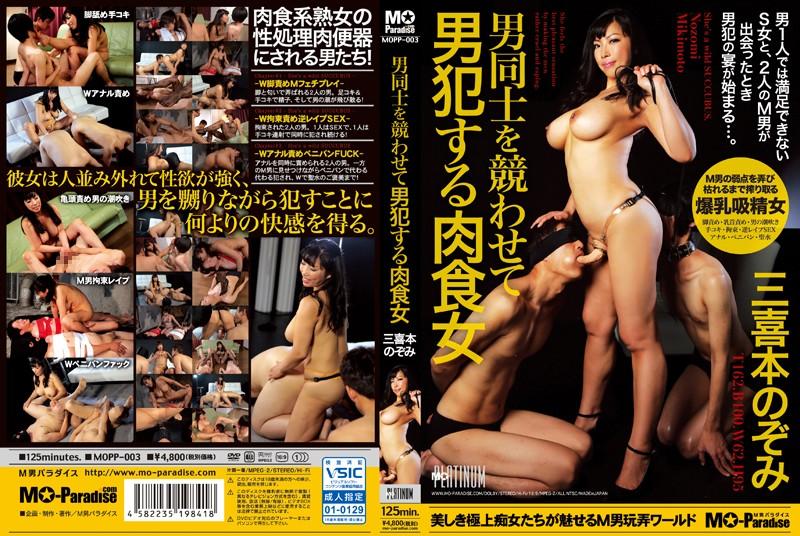 [MOPP-003] 男同士を競わせて男犯する肉食女 三喜本のぞみ スカトロ Piss Drinking 人妻・熟女 Scat