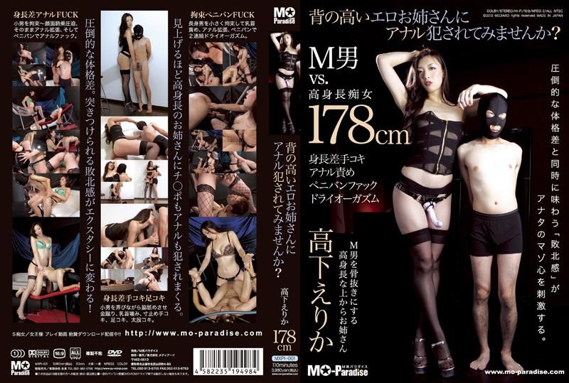 [MXPI-001] 背の高いエロお姉さんにアナル犯されてみませんか? 高下えりか178cm アマチュア MO Paradise モデル・お姉さん風