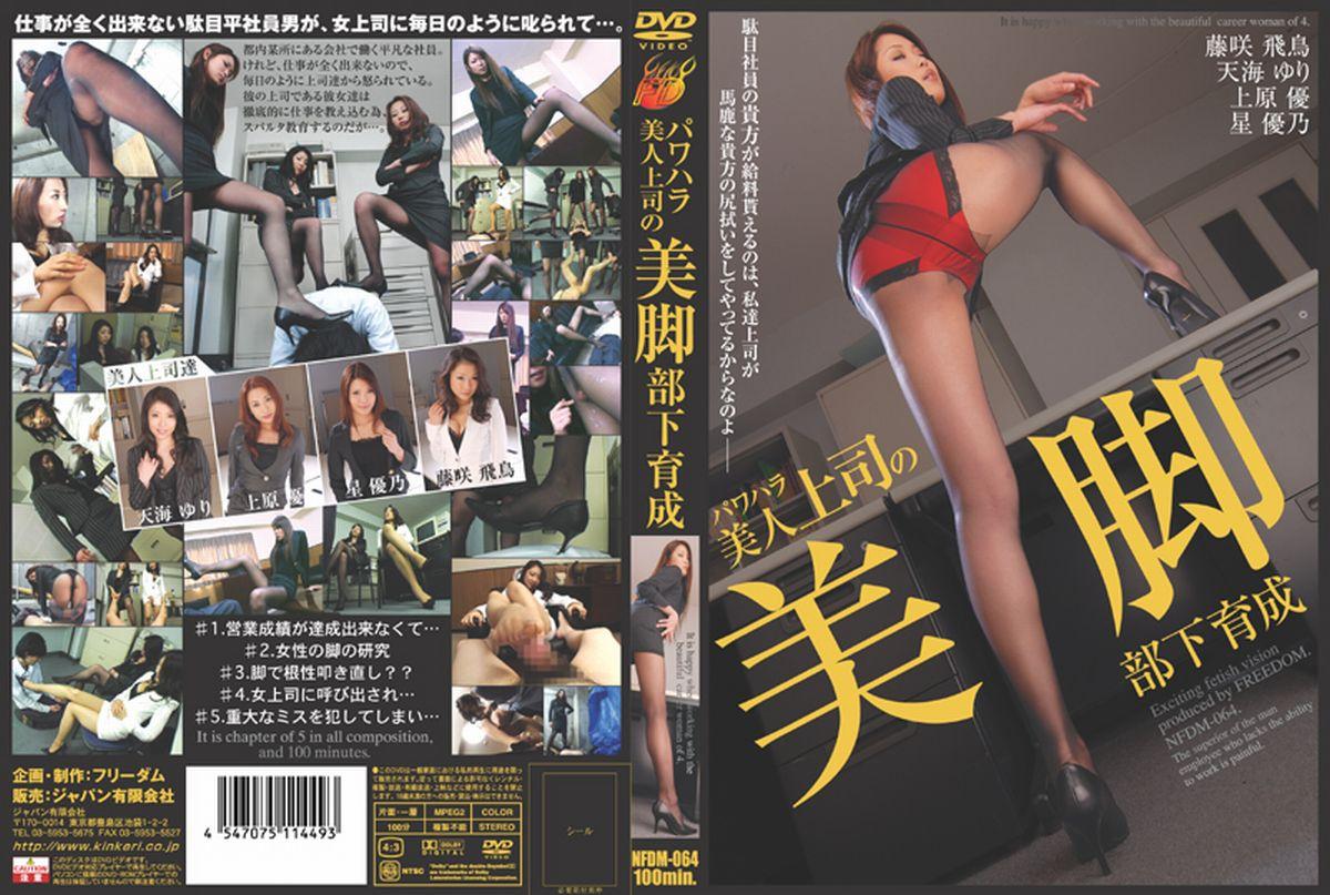 [NFDM-064] パワハラ美人上司の美脚部下育成 日本女優 100分 フェティシズム OL・秘書 フリーダム 星優乃