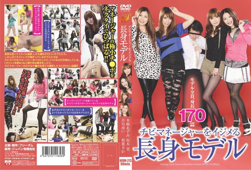 [NFDM-213] チビマネージャーをイジメる長身モデル ジャパン有限会社 2011/03/07 スカトロ