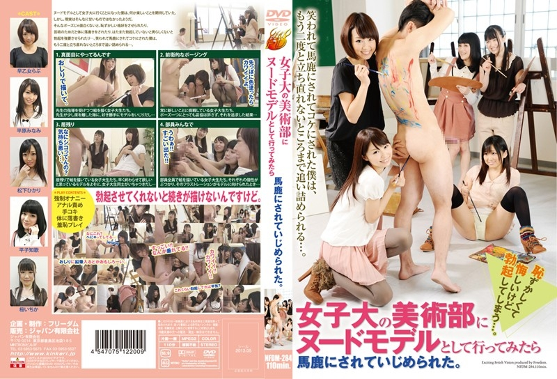 [NFDM-284] 女子大の美術部にヌードモデルとして行ってみたら馬鹿にされていじめられた。 Schoolgirls アマチュア ジャパン有限会社