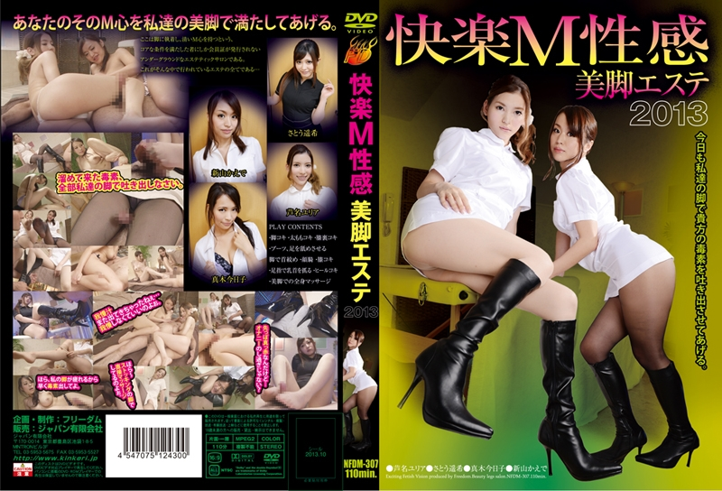 [NFDM-307] 快楽M性感 美脚エステ2013 110分 足コキ Legs (フェティシズム)