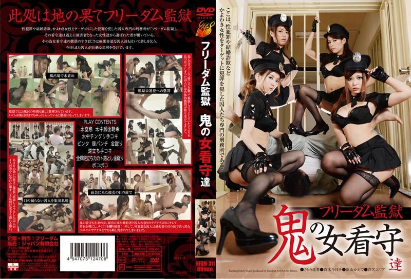 [NFDM-311] フリーダム監獄 鬼の女看守達 ジャパン有限会社 88分