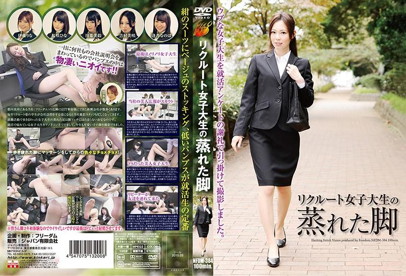 [NFDM-384] リクルート女子大生の蒸れた脚 痴女 顔面騎乗 Pantyhose (フェティシズム) フリーダム 2015/03/05