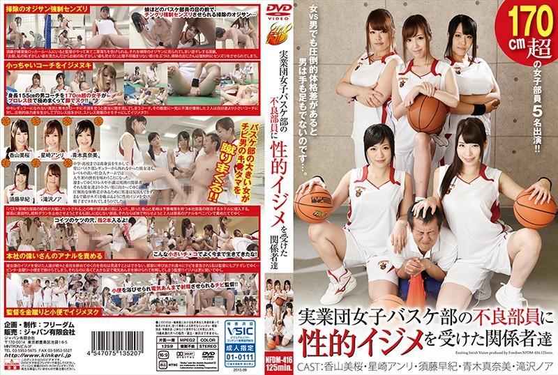 [NFDM-416] 実業団女子バスケ部の不良部員に性的イジメを受けた関係者達 2015/09/05 飲尿 スカトロ