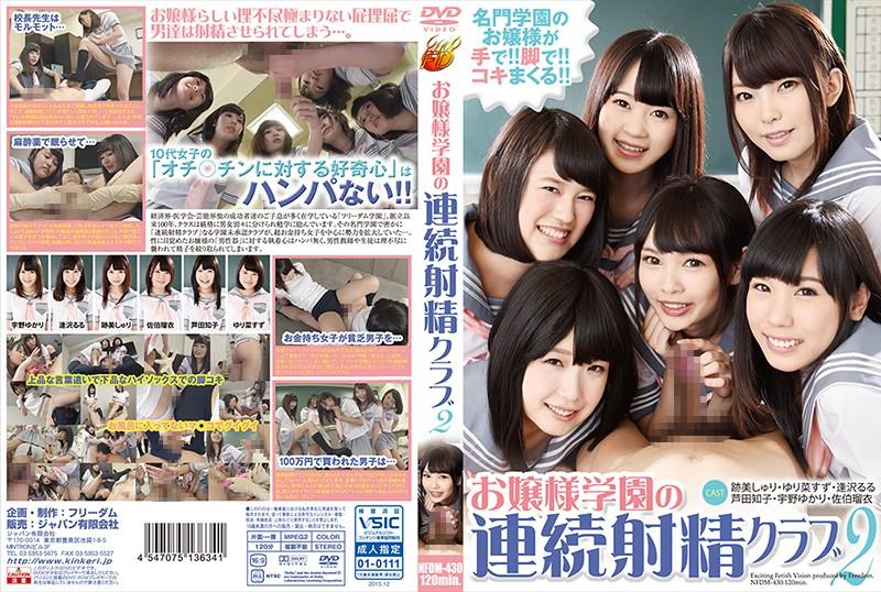 [NFDM-430] お嬢様学園の連続射精クラブ 2 フリーダム Kinky