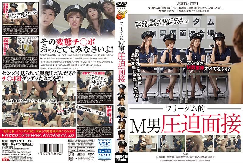 [NFDM-436] フリーダム的 M男圧迫面接 2016/01/05 アマチュア 痴女 ジャパン有限会社