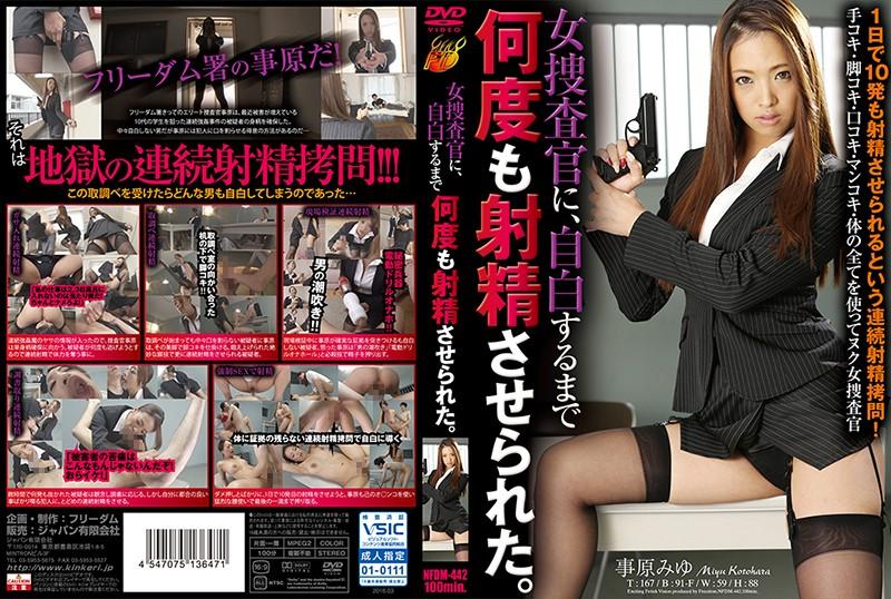 [NFDM-442] 女捜査官に、自白するまで何度も射精させられた。 事原みゆ セクシーなドレス 顔面騎乗 Footjob 輪姦・凌辱 脚(フェチ)
