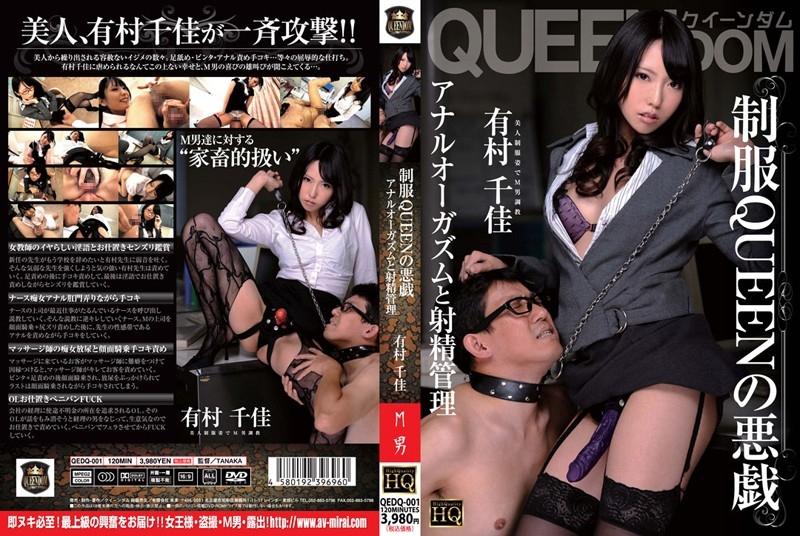 [QEDQ-001] 制服QUEENの悪戯 アナルオーガズムと射精管理 Ol ミニスカ セクシーなドレス お姉さん 顔面騎乗 QUEENDOM …