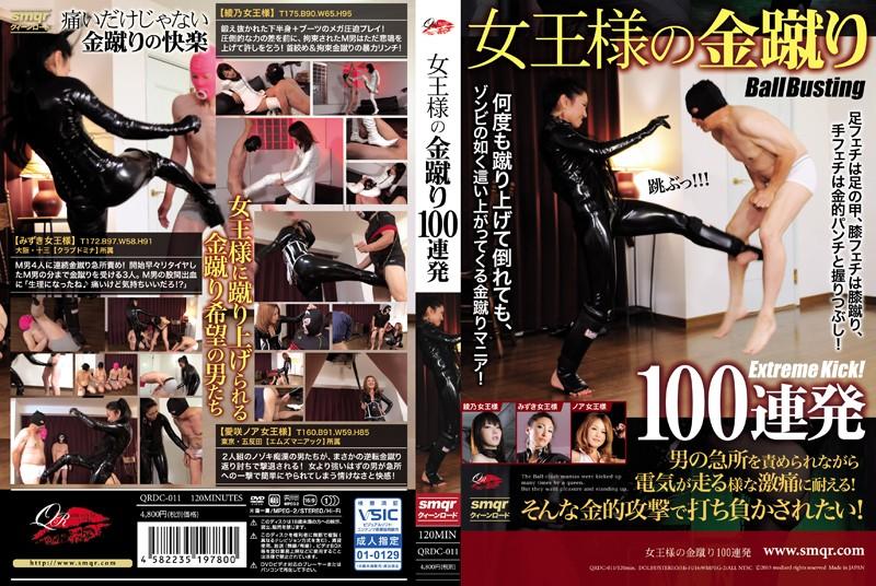 [QRDC-011] 女王様の金蹴り100連発 女王様・M男