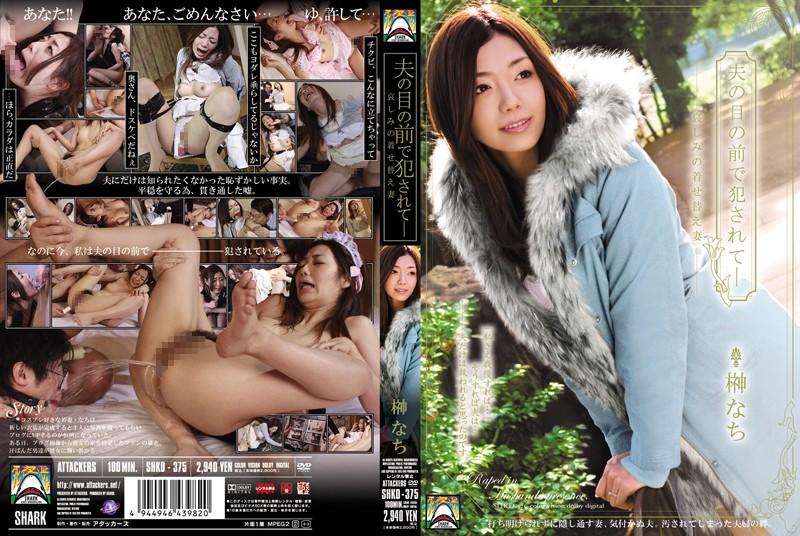 [SHKD-375] 夫の目の前で犯されて Captivity 383 凌辱 若妻 Cosplay Nachi Sakaki 女優