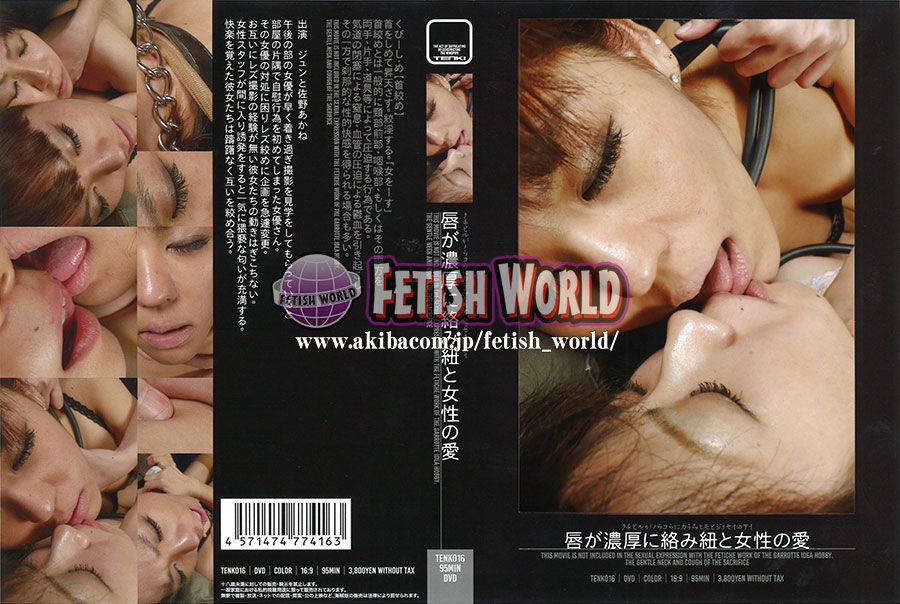 [TENK-016] ■買取不可商品■唇が濃厚に絡み紐と女性の愛 SM Choking 幻奇
