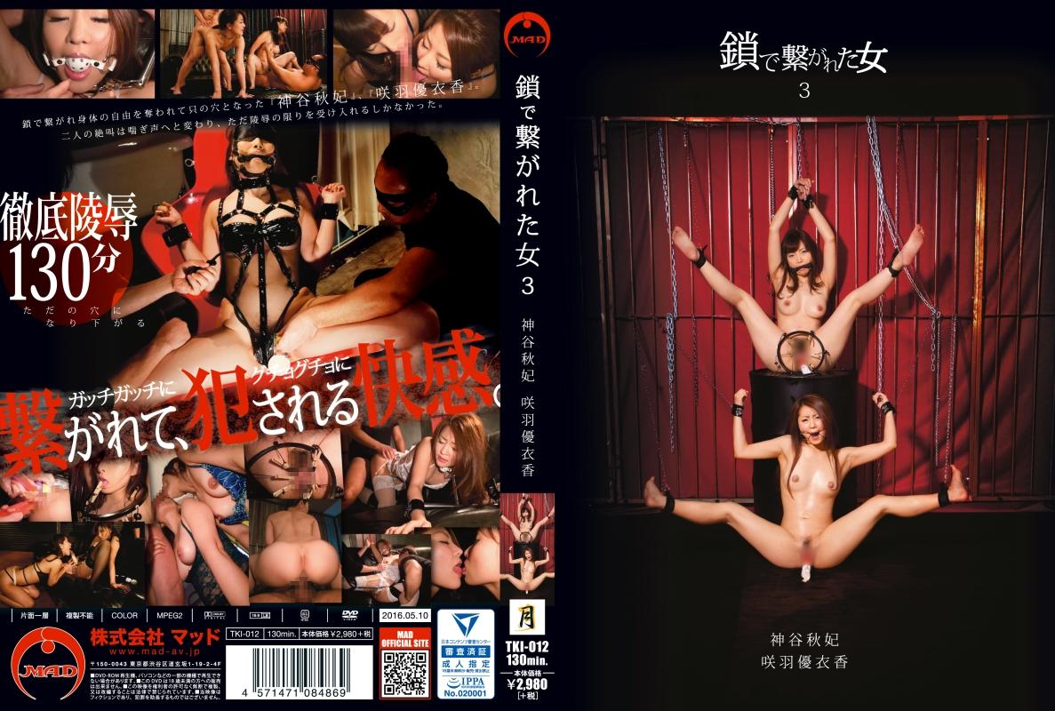 [TKI-012] 鎖で繋がれた女 3 日本女優 月 Stockings Big Tits バウンド 凌辱 縛り 騎乗位 拘束