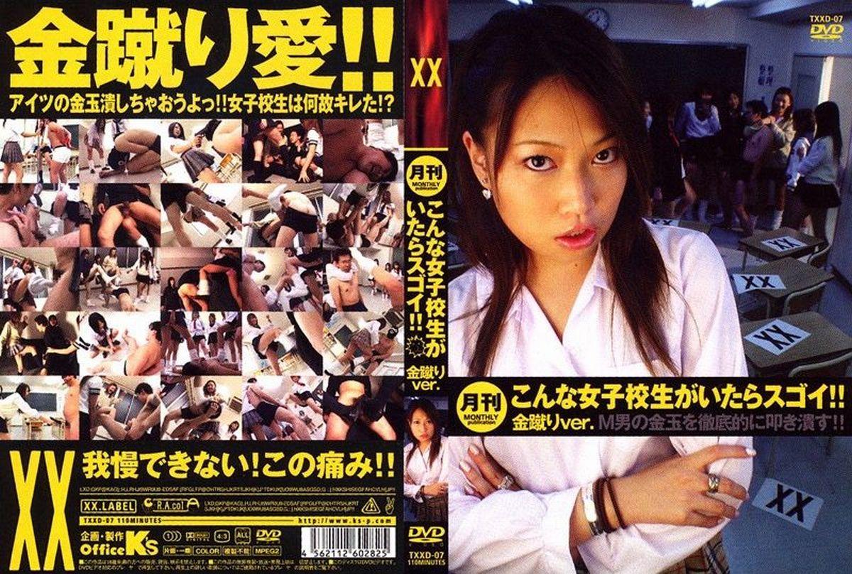 [TXXD-07] こんな女子校生がいたらスゴイ! 金蹴りver Other 屈辱 性的暴行 こんな女子校生がいたらスゴイ!! 110分 その他…