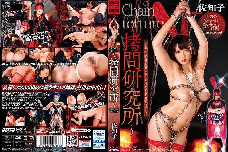 DDHH-013 Chain torture~拷問研究所~ 佐知子 ドグマ 2020-05-19