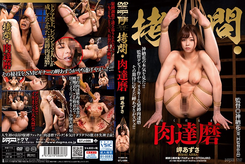 GTJ-086 拷問・肉達磨 岬あずさ ゴールドTOHJIROレーベル 2020-05-19