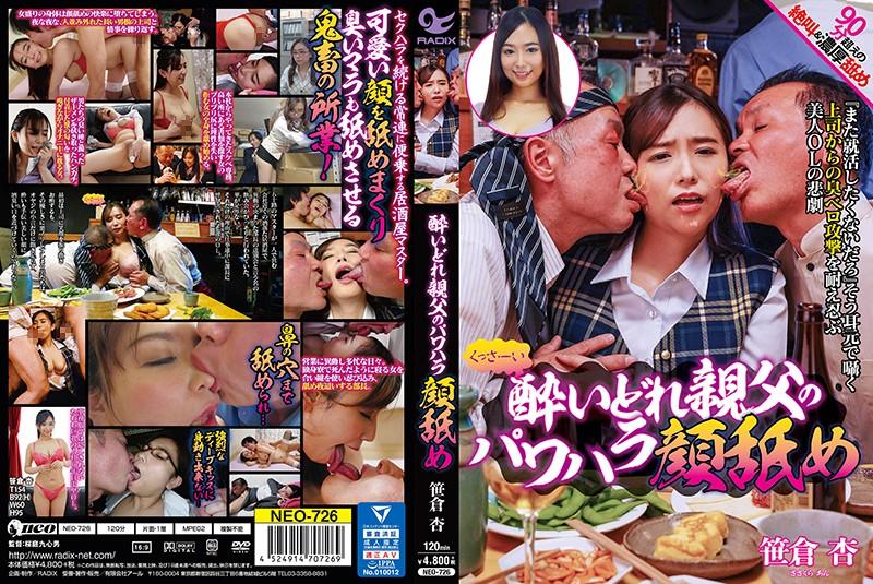 NEO-726 酔いどれ親父のパワハラ顔舐め 笹倉杏 neo(レイディックス) 2020-05-08