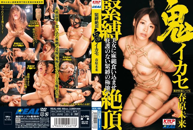 REAL-480 緊縛絶頂鬼イカセ 春原未来 REAL(レアルワークス) 2013-10-11