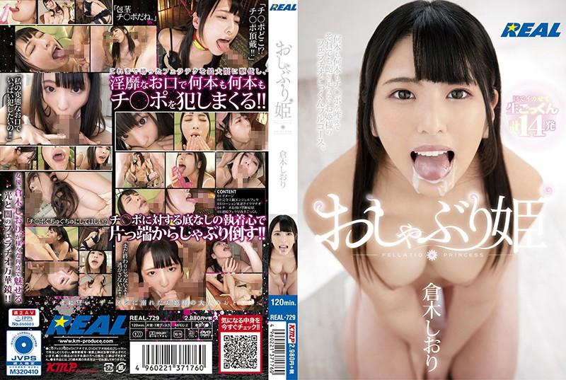 REAL-729 おしゃぶり姫 倉木しおり REAL(レアルワークス) 2020-05-15